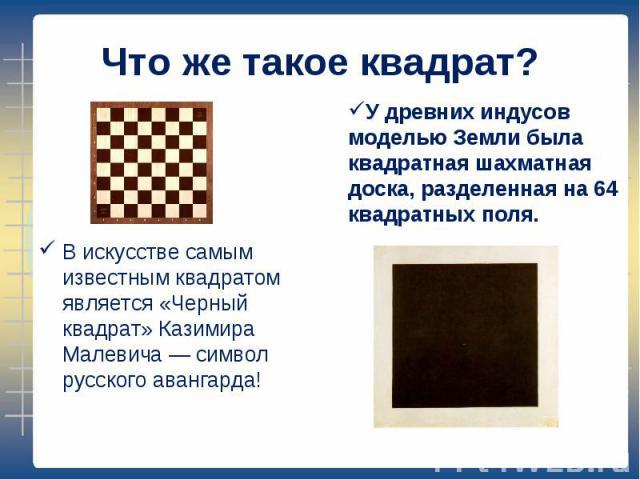 В искусстве самым известным квадратом является «Черный квадрат» Казимира Малевича — символ русского авангарда! В искусстве самым известным квадратом является «Черный квадрат» Казимира Малевича — символ русского авангарда!