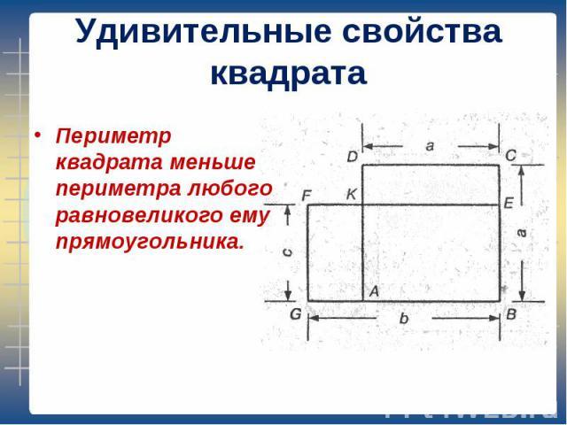 Периметр квадрата меньше периметра любого равновеликого ему прямоугольника. Периметр квадрата меньше периметра любого равновеликого ему прямоугольника.