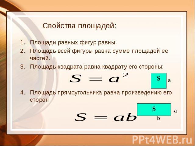 Площади равных фигур равны. Площади равных фигур равны. Площадь всей фигуры равна сумме площадей ее частей. Площадь квадрата равна квадрату его стороны: Площадь прямоугольника равна произведению его сторон