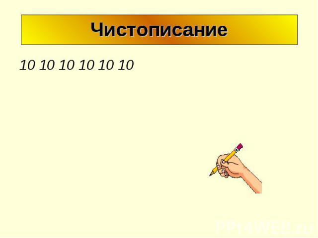 10 10 10 10 10 10 10 10 10 10 10 10