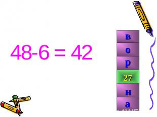 48-6 = 42 48-6 = 42