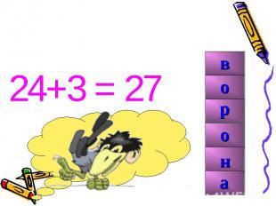 24+3 = 27 24+3 = 27