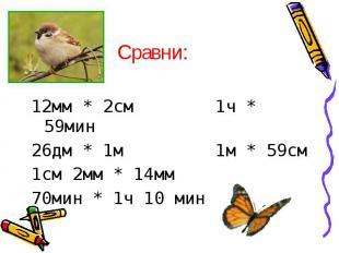 12мм * 2см 1ч * 59мин 12мм * 2см 1ч * 59мин 26дм * 1м 1м * 59см 1см 2мм * 14мм 7