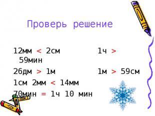 12мм < 2см 1ч > 59мин 12мм < 2см 1ч > 59мин 26дм > 1м 1м > 59с