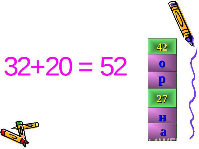 32+20 = 52 32+20 = 52