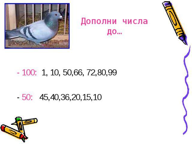 - 100: 1, 10, 50,66, 72,80,99 - 100: 1, 10, 50,66, 72,80,99 - 50: 45,40,36,20,15,10