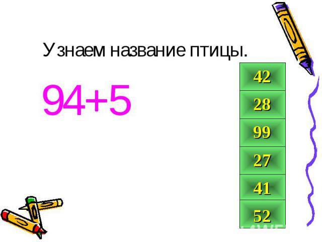 94+5 94+5