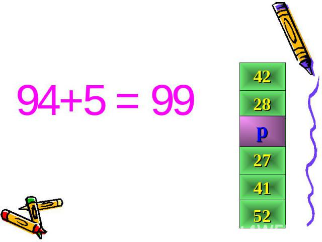 94+5 = 99 94+5 = 99