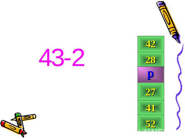 43-2 43-2