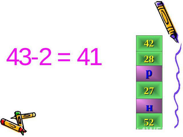 43-2 = 41 43-2 = 41