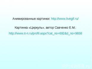 Анимированные картинки: http://www.livegif.ru/ Анимированные картинки: http://ww