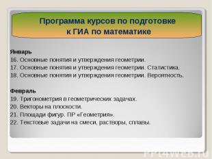 Январь 16. Основные понятия и утверждения геометрии. 17. Основные понятия и утве