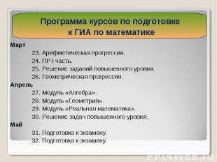 Март Март 23. Арифметическая прогрессия. 24. ПР I часть. 25. Решение заданий пов