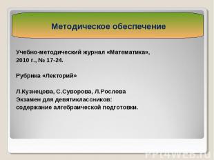 Учебно-методический журнал «Математика», 2010 г., № 17-24. Рубрика «Лекторий» Л.