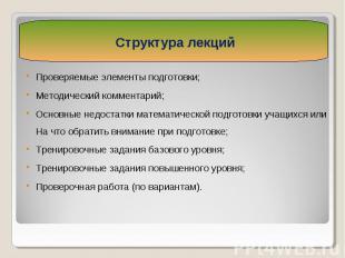 Проверяемые элементы подготовки; Проверяемые элементы подготовки; Методический к