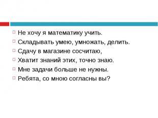 Не хочу я математику учить. Не хочу я математику учить. Складывать умею, умножат