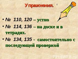 № 110, 120 – устно № 110, 120 – устно № 114, 136 – на доске и в тетрадях. № 134,