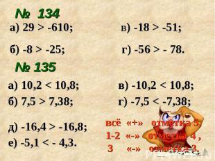 а) 10,2 < 10,8; в) -10,2 < 10,8; а) 10,2 < 10,8; в) -10,2 < 10,8; б)