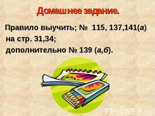 Правило выучить; № 115, 137,141(а) Правило выучить; № 115, 137,141(а) на стр. 31