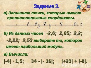 а) Запишите точки, которые имеют противоположные координаты. а) Запишите точки,