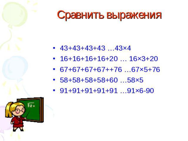 43+43+43+43 …43×4 43+43+43+43 …43×4 16+16+16+16+20 … 16×3+20 67+67+67+67++76 …67×5+76 58+58+58+58+60 …58×5 91+91+91+91+91 …91×6-90