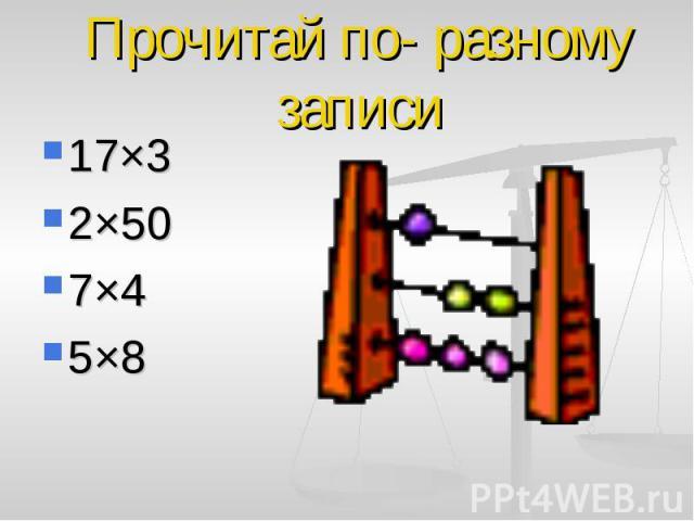 17×3 17×3 2×50 7×4 5×8