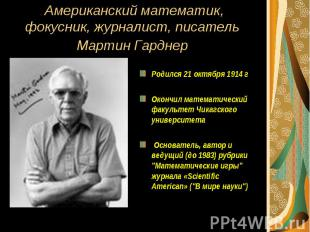 Родился 21 октября 1914 г Окончил математический факультет Чикагского университе