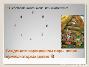 С составом какого числа познакомились? С составом какого числа познакомились? 7