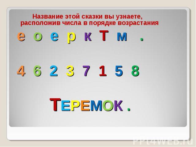 Название этой сказки вы узнаете, расположив числа в порядке возрастания Название этой сказки вы узнаете, расположив числа в порядке возрастания