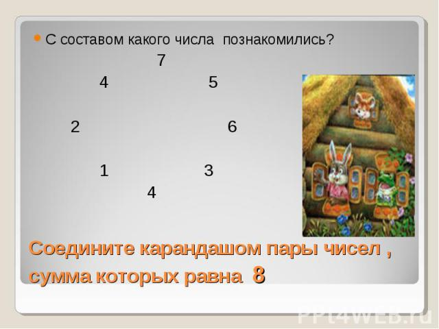 С составом какого числа познакомились? С составом какого числа познакомились? 7 4 5 2 6 1 3 4
