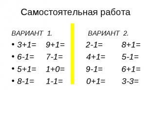 ВАРИАНТ 1. ВАРИАНТ 2. ВАРИАНТ 1. ВАРИАНТ 2. 3+1= 9+1= 2-1= 8+1= 6-1= 7-1= 4+1= 5