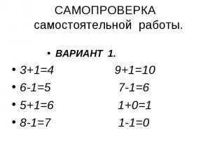 ВАРИАНТ 1. 3+1=4 9+1=10 6-1=5 7-1=6 5+1=6 1+0=1 8-1=7 1-1=0