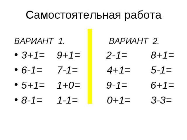 ВАРИАНТ 1. ВАРИАНТ 2. ВАРИАНТ 1. ВАРИАНТ 2. 3+1= 9+1= 2-1= 8+1= 6-1= 7-1= 4+1= 5-1= 5+1= 1+0= 9-1= 6+1= 8-1= 1-1= 0+1= 3-3=