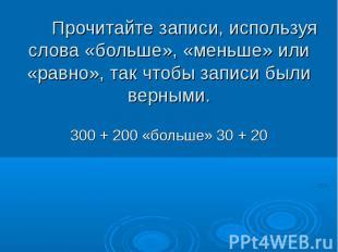 300 + 200 «больше» 30 + 20 300 + 200 «больше» 30 + 20