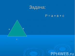Р = а + в + с Р = а + в + с