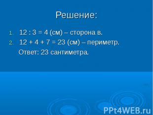 12 : 3 = 4 (см) – сторона в. 12 : 3 = 4 (см) – сторона в. 12 + 4 + 7 = 23 (см) –