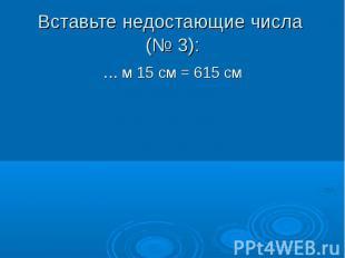 … м 15 см = 615 см … м 15 см = 615 см