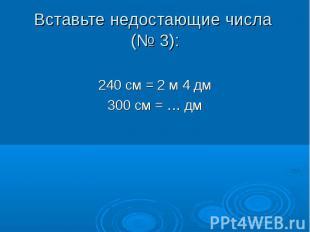 240 см = 2 м 4 дм 300 см = … дм