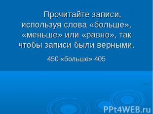 450 «больше» 405 450 «больше» 405