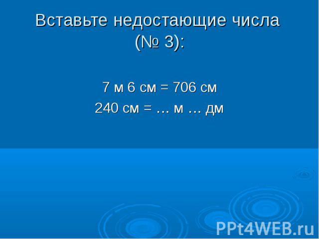 7 м 6 см = 706 см 240 см = … м … дм