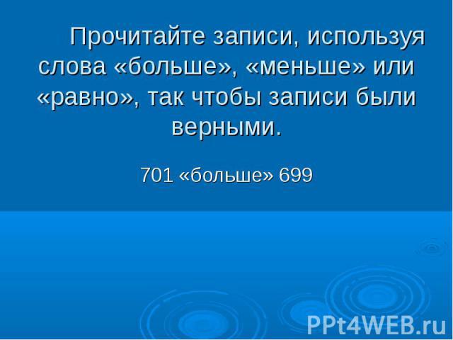 701 «больше» 699 701 «больше» 699