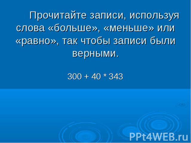 300 + 40 * 343 300 + 40 * 343