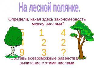 Определи, какая здесь закономерность между числами? Определи, какая здесь законо