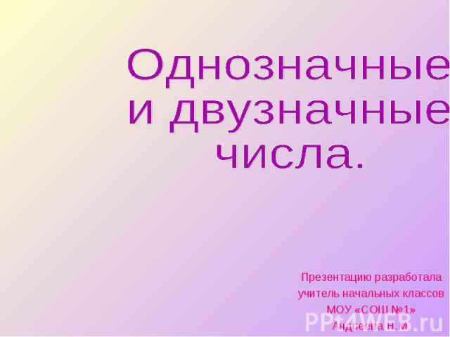 Презентацию разработала Презентацию разработала учитель начальных классов МОУ «СОШ №1» Андреева Н.М.