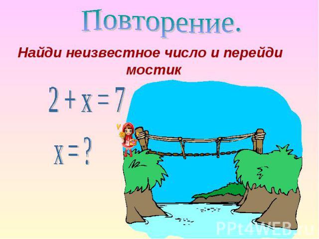 Найди неизвестное число и перейди мостик Найди неизвестное число и перейди мостик
