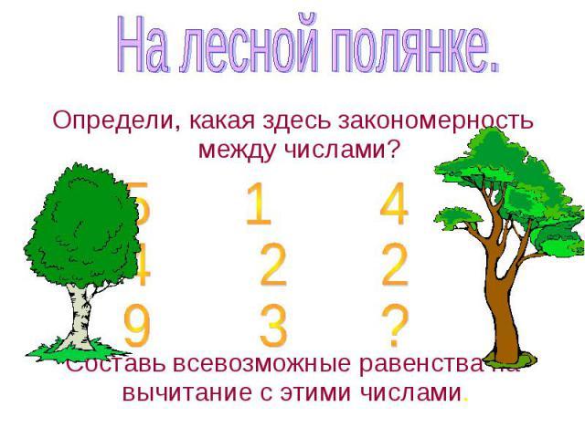 Определи, какая здесь закономерность между числами? Определи, какая здесь закономерность между числами? Составь всевозможные равенства на вычитание с этими числами.