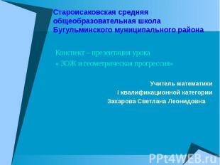 Конспект – презентация урока Конспект – презентация урока « ЗОЖ и геометрическая
