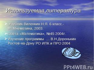 .Учебник Виленкин Н.Я. 6 класс.- М.:Мнемозина, 2003. .Учебник Виленкин Н.Я. 6 кл