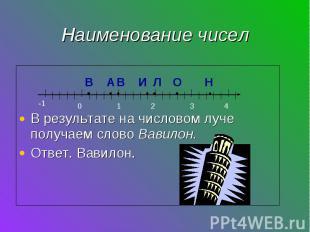 В результате на числовом луче получаем слово Вавилон. Ответ. Вавилон.