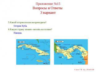 5.Какой остров похож на крокодила? 5.Какой остров похож на крокодила? Остров Куб